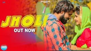 Haryanvi Song | JHOLI | Sonu Kundu, Ashu Choudhary | New Haryanvi Songs Haryanavi 2019