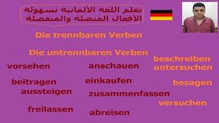 """Lektion12.avi """"تعليم اللغة الألمانية - الأفعال المتصلة """""""