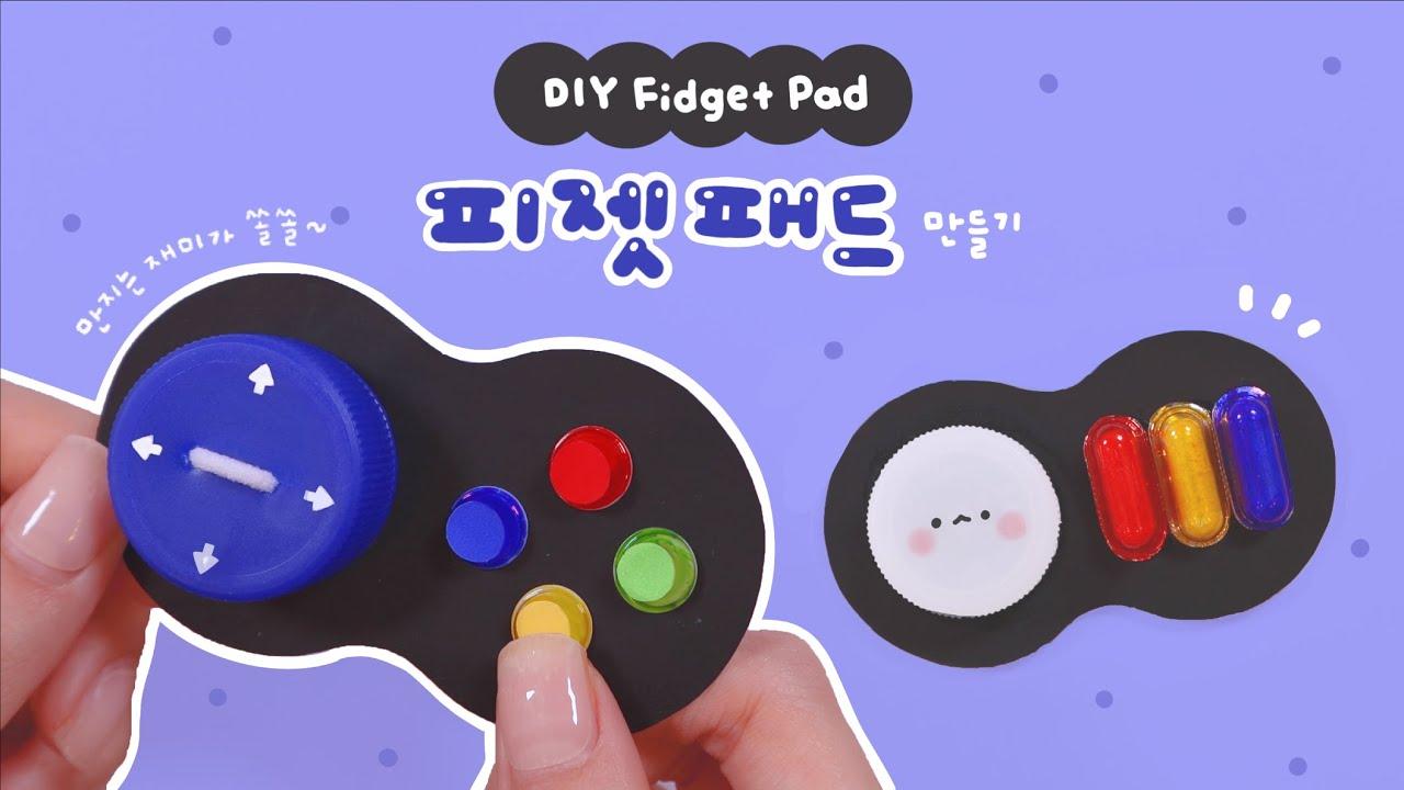 피젯패드 만들기🎮|DIY Fidget Pad