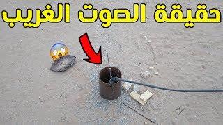 اكتشفت حقيقة صوت غريب داخل البئر | ماراح تصدق !!!💔😲