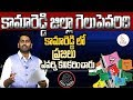 Telangana Elections 2018 KAMAREDDY Results Prediction || Eagle Survey || Eagle Media Works
