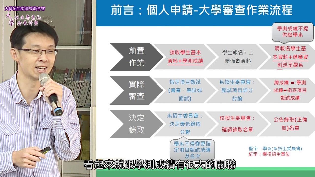 高中學生學習歷程(P)與大學審查實務(完整版) - YouTube