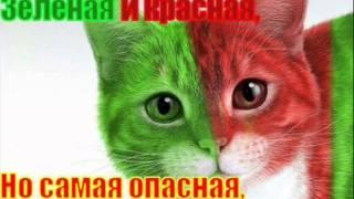 кошки против собак 3-воссоединение и придательство
