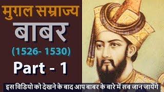 आप नहीं जानते बाबर की ये काली सच्चाई| BABUR | The Mughal Empire For SSC & RAILWAY | All About BABUR