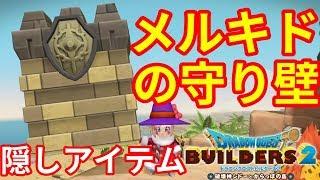 ついに発売ドラゴンクエストビルダーズ2破壊神シドーとからっぽの島!...