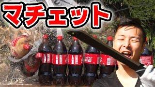 【首狩りマチェット】1.5L×10本コーラを切断してみた。ソードアートオンラインのキリト登場!! thumbnail