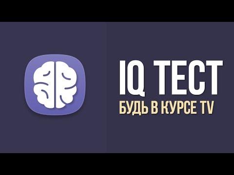 БЫСТРЫЙ ТЕСТ НА IQ. Тест на интеллект | БУДЬ В КУРСЕ TV