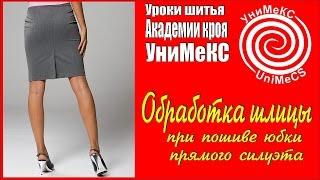 Обработка шлицы при пошиве юбки прямого силуэта - уроки шитья Академии кроя УниМеКС