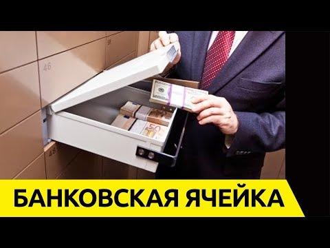Банковская Ячейка. Покупка и Продажа Квартиры 2018