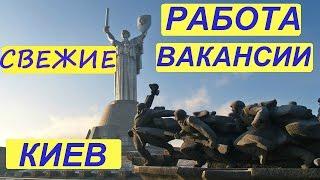видео Работа в Киеве, свежие вакансии. Найти работу и поиск работы в Киеве 2017