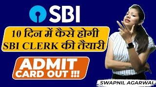 SBI CLERK 2021 ADMIT CARD OUT !!! कैसे करें 10 दिन में तैयारी || SBI Clerk 2021 || #LAB
