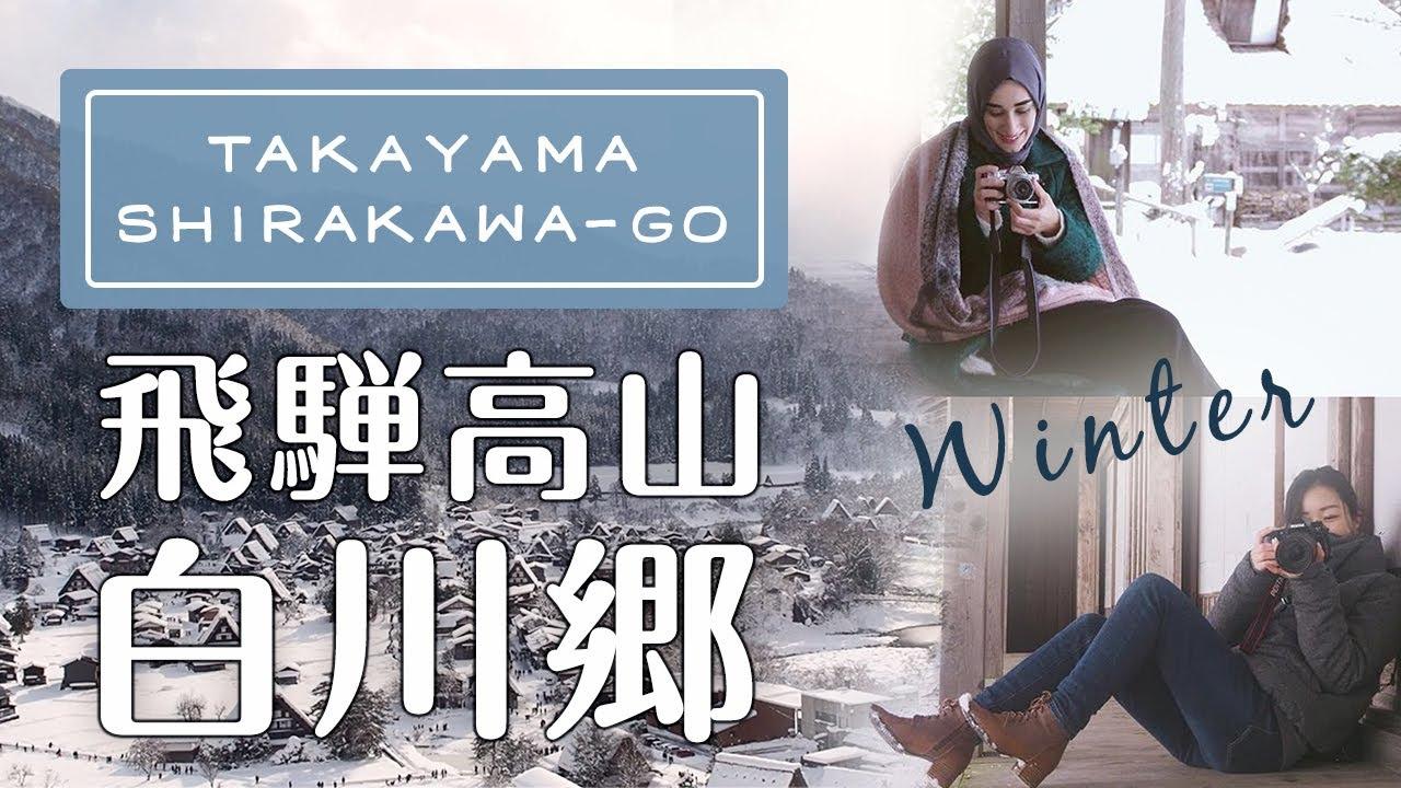 Takayama, Shirakawa-go