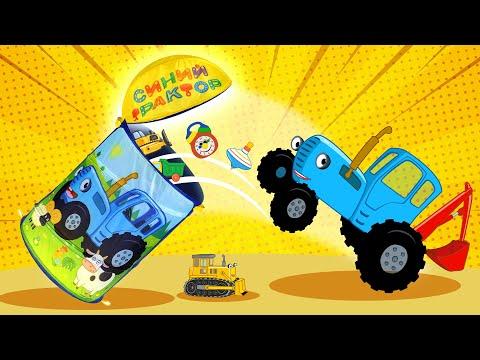 Поиграем в синий трактор - Распаковка Корзина для игрушек с Синим трактором - Товары для детей