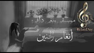 موسيقى هادئة حزينة - أنغام الحنين - Very emotional sad music by RelaxDay