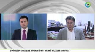 Политолог: главная цель минских переговоров достигнута