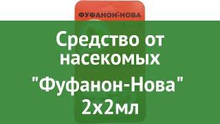 Средство от насекомых Фуфанон-Нова (Зеленая Аптека Садовода) 2х2мл обзор ЗАС00000567