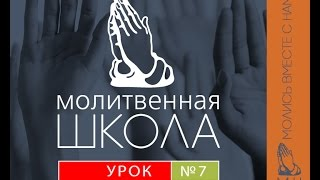 Молитвенная Школа Урок №7 Тема: Молитва в тайной комнате