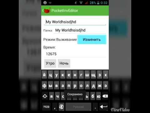 PocketinvEditor-(Обзор)