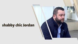 احمد قطان - shabby chic Jordan