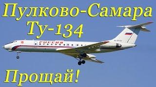 Ту-134 Конец полётов.Пулково-Самара/Tu-134 flights End(Любительский фильм, посвящённый завершению эксплуатации Ту-134 в А/к