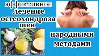 лечение остеохондроза шейного отдела.народными методами.