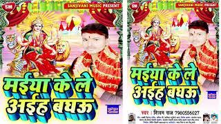 Shivam Raj का देवी गीत सॉन्ग || मईया के लेले अईह बघऊ || Devi Geet Song 2019