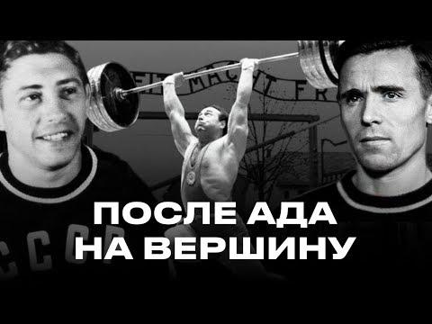 Через концлагеря к Олимпийскому золоту • Чемпионы, которые прошли войну