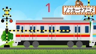 電車はいくつ?★踏切アニメ★子供向けアニメ★知育ビデオ★railroad crossing thumbnail