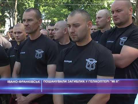"""Пошанували загиблих у гелікоптері """"МІ 8"""""""