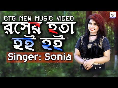 রসের হতা হই হই | Rosher Hota Hoi Hoi | Miss Sonia | Shamiron Chowdhury | Ctg New Music Video 2018