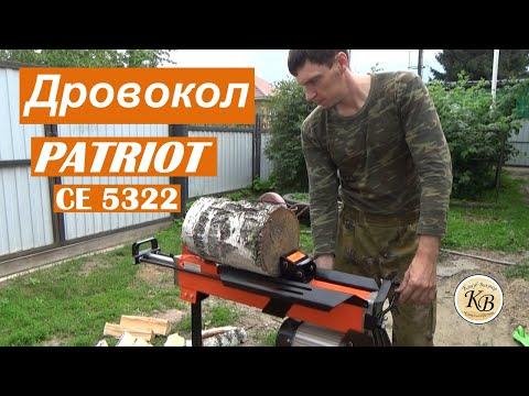 Обзор дровокола PATRIOT CE 5322