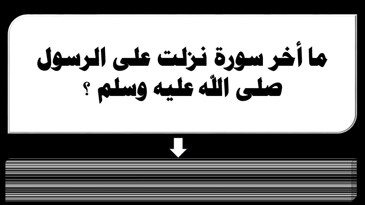 آخر سورة في القرآن موضوع 10