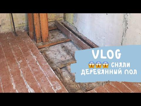 Ремонтный VLOG / УЖАС!!! Вскрыли пол в хрущевке! / Ремонт в детской / Наливной пол или стяжка?