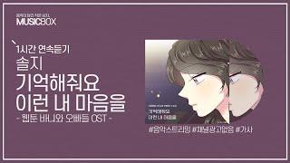 1시간 l 솔지 - 기억해줘요 이런 내 마음을 (바니와 오빠들 OST) / 가사 Lyrics
