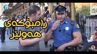 کەشخەترین پۆلیس.. رامبۆکەی هەولێر ببینن چی دەکات