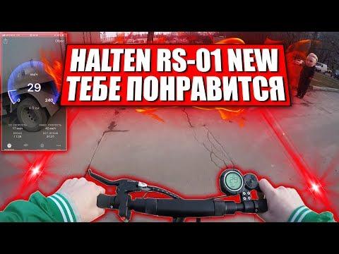 Тест-драйв Halten RS 01 V2 / Лёгкий электросамокат для города
