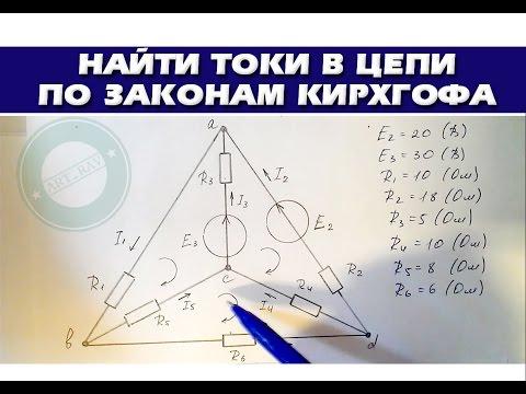 Законы Кирхгофа | Теория и задача - YouTube