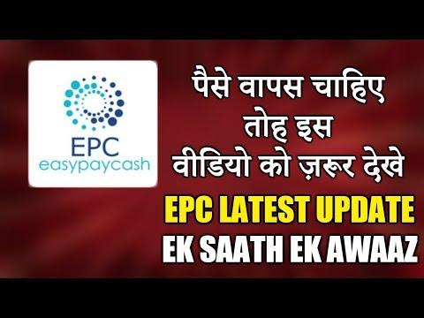 EPC Wallet Latest Update | Ek Saath Ek Awaaz | Paise Wapas Chahiye
