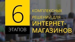 Разработка, наполнение, продвижение интернет магазина от Artjoker(, 2014-12-09T15:41:23.000Z)