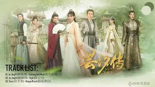 [FULL OST] Legend of Yun Xi OST / 芸汐传 OST