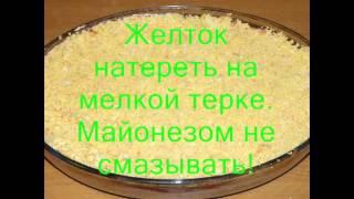 Салат Мимоза и салат студент
