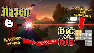 Лазер #4 Dig or Die (стрим)