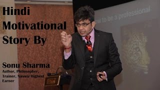 HINDI MOTIVATIONAL STORY | INSPIRATIONAL STORY | MR SONU SHARMA