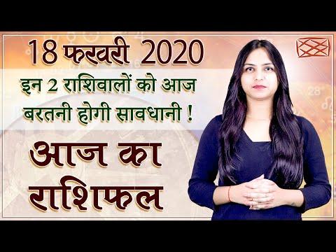 Aaj Ka Rashifal   18 Feb 2020   आज का राशिफल   Rashi Bhavishya   Horoscope Today   Dainik Rashifal