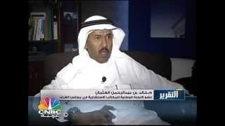 برنامج التقرير/ الأراضي البيضاء تمثل أكثر من 30% من حجم مساحة المدن الكبرى في السعودية