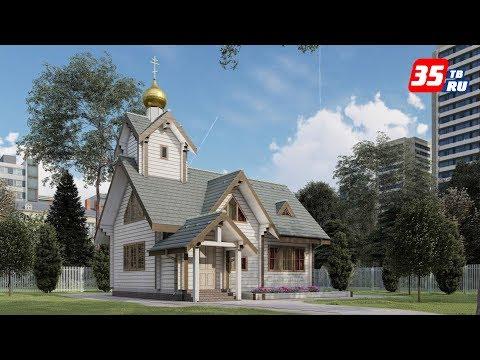 Воскресную школу построят рядом с храмом в Зашекснинском районе Череповца