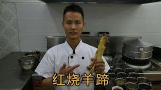 厨师长教你红烧羊蹄的家常做法,天气这么冷吃一口全身都是暖暖的
