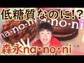 【糖質制限】森永からチョコビスケット&ショコラケーキ!その名もnanoni!
