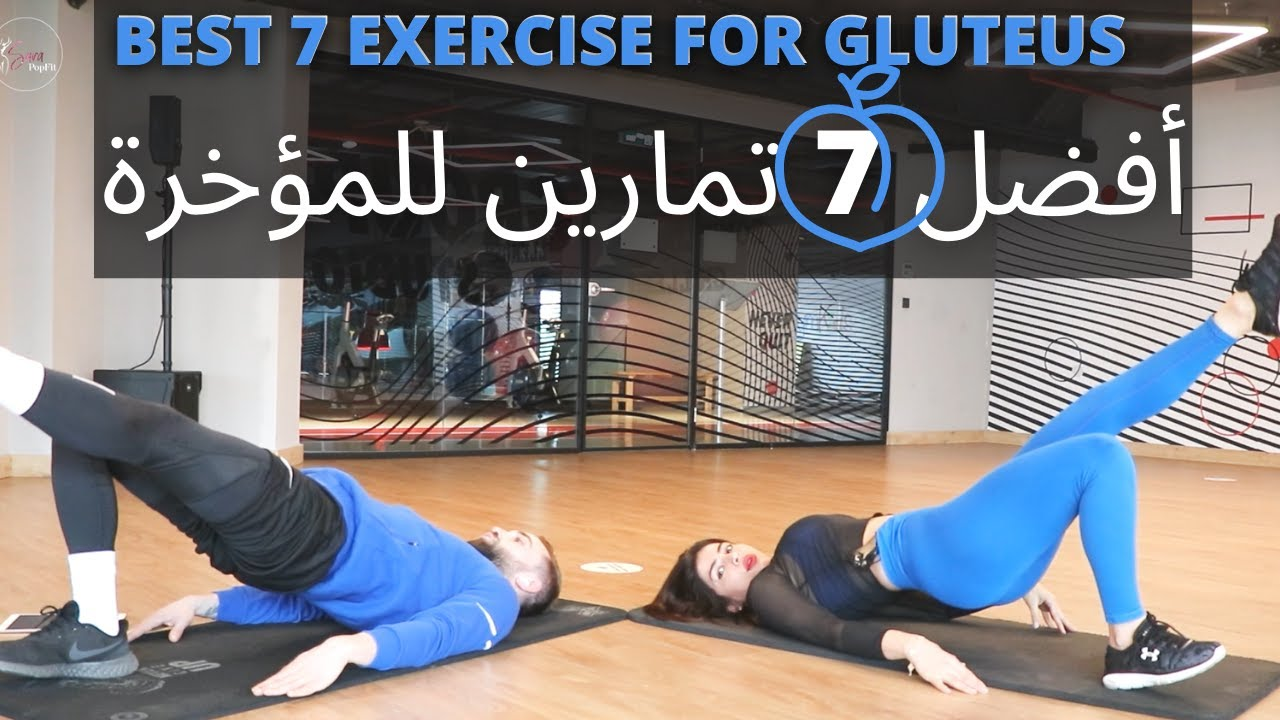 أقوى 7 حركات لمؤخرة مشدودة ومدورة |  نتجة فورية | BEST 7 GLUTEUS EXERCISES |