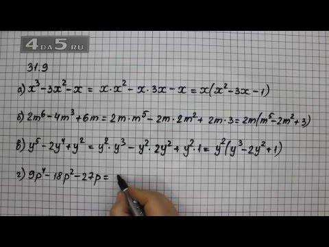 №1071 алгебра 7 системы уравнений
